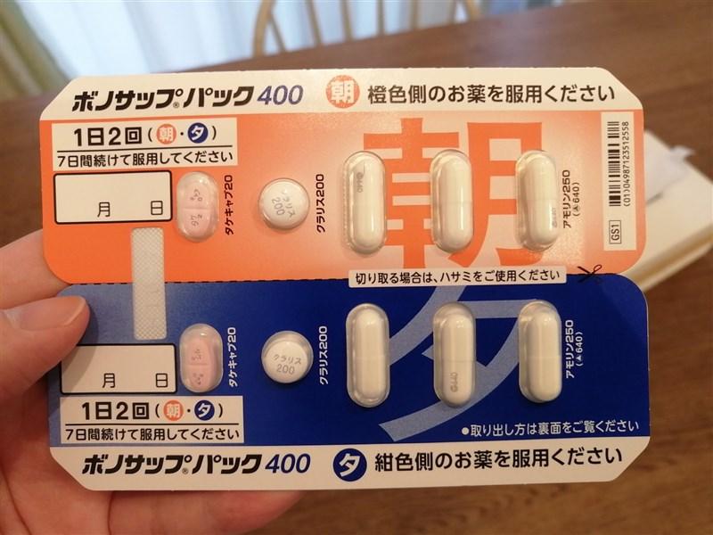 ピロリ菌を殺す薬ボノサップパック400