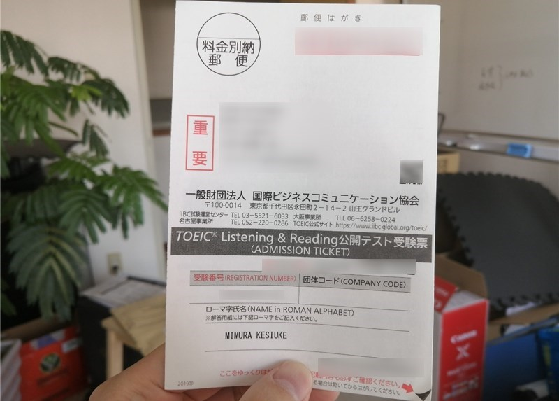 票 toeic 受験